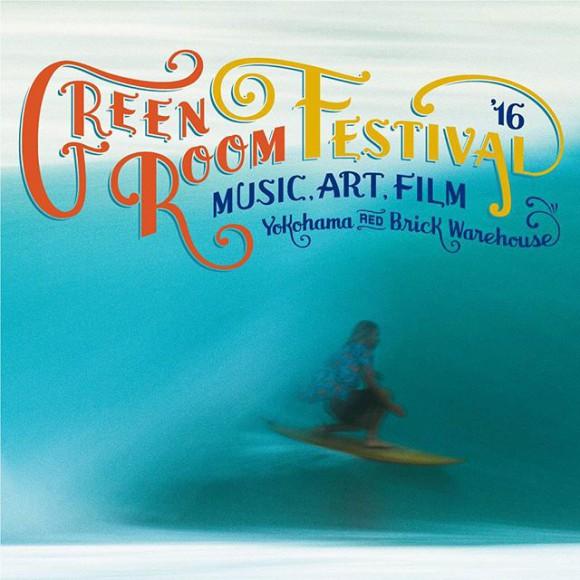 『GREEN ROOM FESTITIVAL'16』に協賛します。