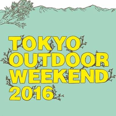 明日から!『TOKYO OUTDOOR WEEKEND 2016』に出店します。