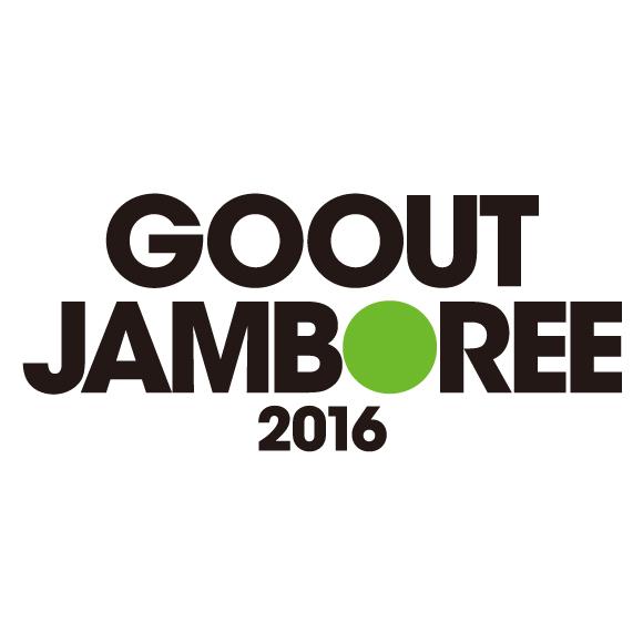 本日夜から!『GOOUT JAMBOREE 2016 』に出店します。