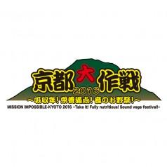 京都大作戦アイコン