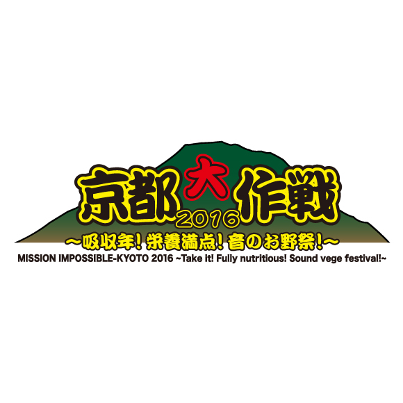 『京都大作戦2016』に協賛します。