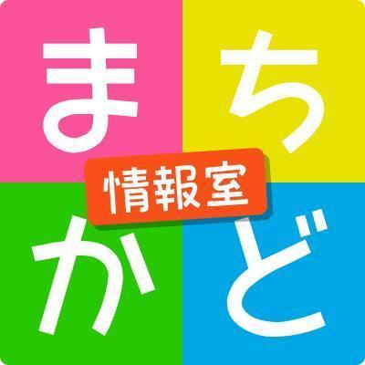 NHK おはよう日本「まちかど情報室」で紹介されました。