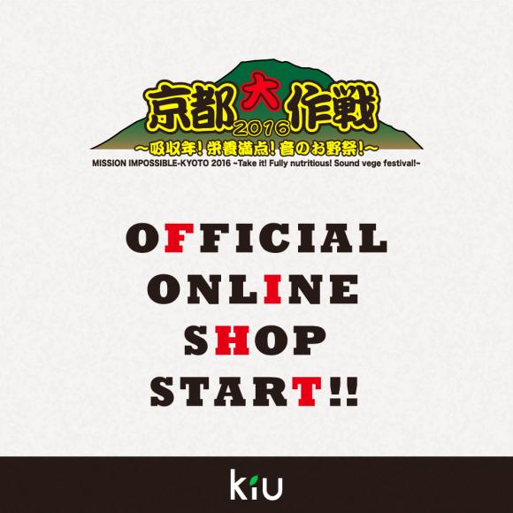 京都大作戦コラボポンチョ オンライン販売開始