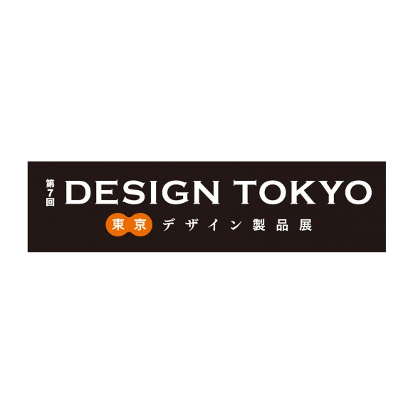 明日から!DESIGN TOKYOに出展します。