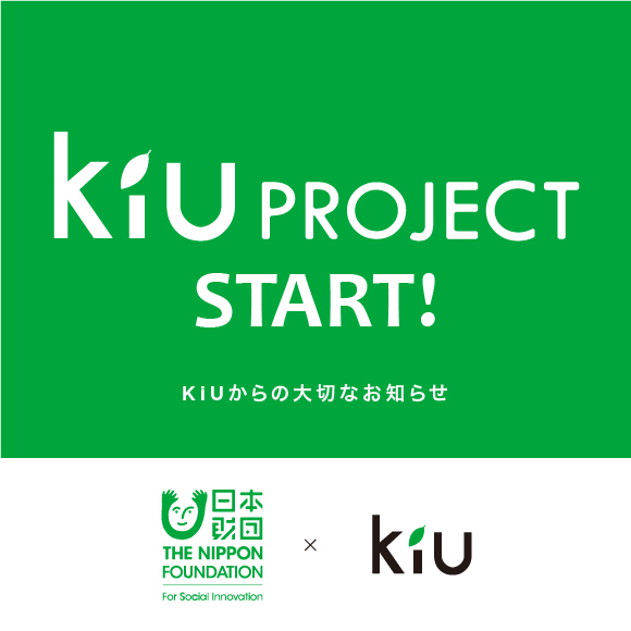 『KiU PROJECT』がスタートしました。