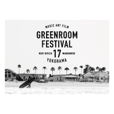 『GREENROOM FESTIVAL 17』 に協賛します。