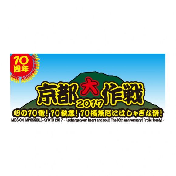 『京都大作戦2017』 に協力します。