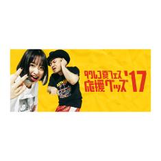 「タワレコ夏フェス応援グッズ'17」に参加します。