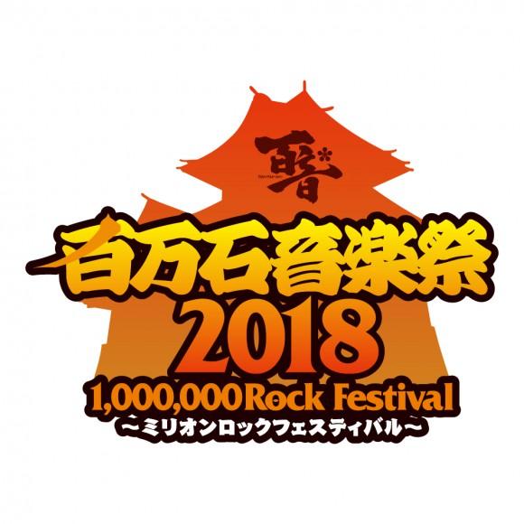 『百万石音楽祭2018』に出店します。