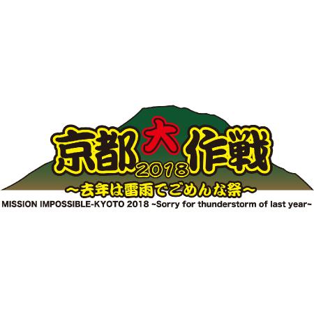 『京都大作戦』に協賛します。