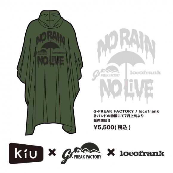 『G-FREAK FACTORY × locofrank ×KiU』トリプルネームポンチョ発売!
