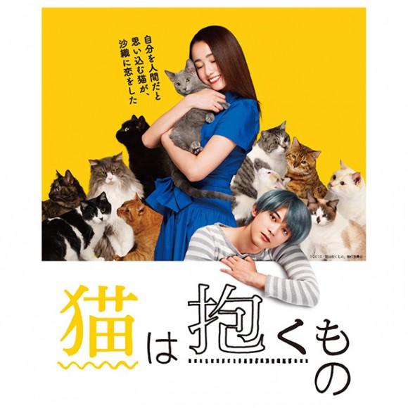 映画『猫は抱くもの』× KiU コラボ折りたたみ傘 発売