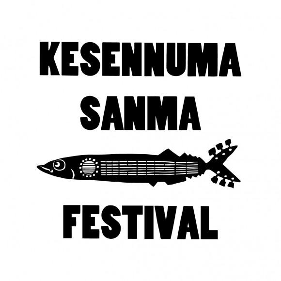 『気仙沼サンマフェスティバル』 に協賛します。