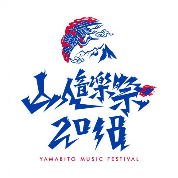 『山人音楽祭 2018』 に出店します。