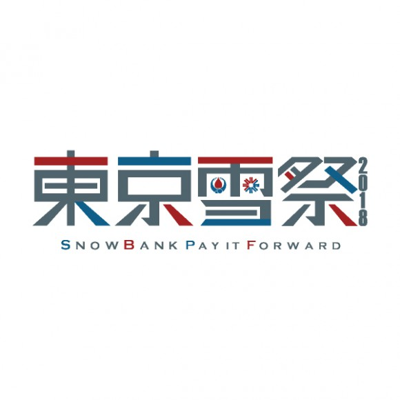 『東京雪祭り2018』 に協賛します。