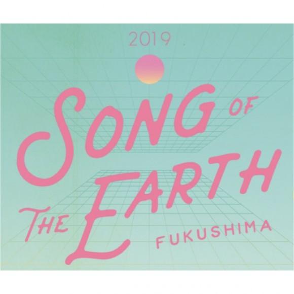 『SONG OF THE EARTH FUKUSHIMA 311』に協賛します。