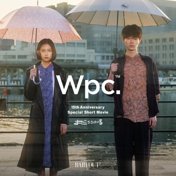 Wpc. 15th Anniversary Special Short Movie 「まだここにいる」公開!