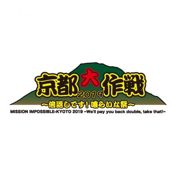 『京都大作戦2019』に協賛します。