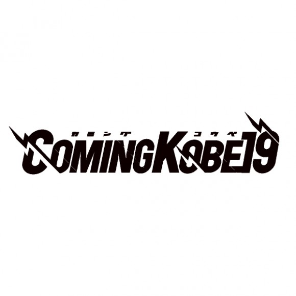 『COMING KOBE19』に協賛します。