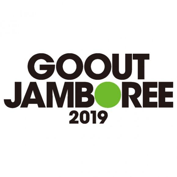 『GOOUT JAMBOREE 2019』に協賛します。
