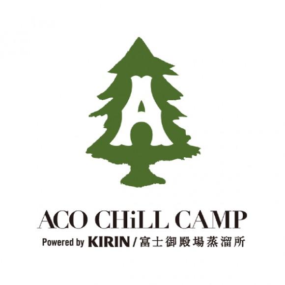 『ACO CHiLL CAMP 2019』に協賛します。