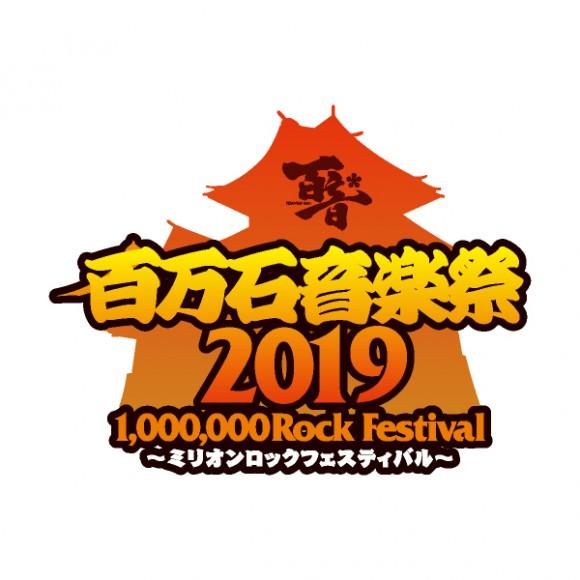 『百万石音楽祭2019』に出店します。