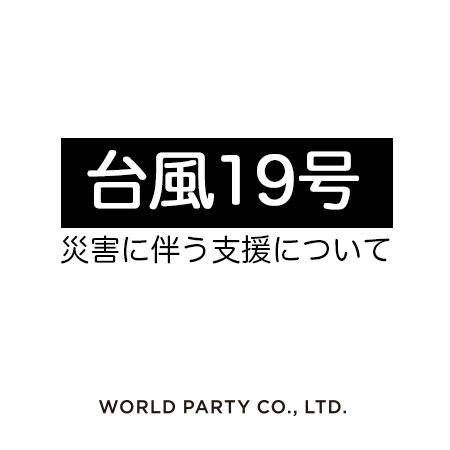 【台風19号の災害に伴う支援について】