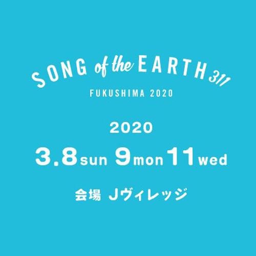 『SONG of the EARTH 311 FUKUSHIMA 2020』へ参加します。